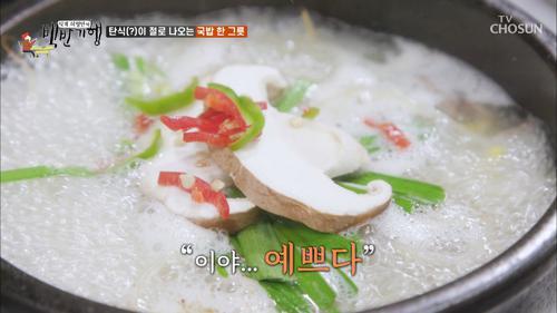 """탄식(?)이 절로 나오는 국밥 한 그릇 """"예쁘다..♥"""""""