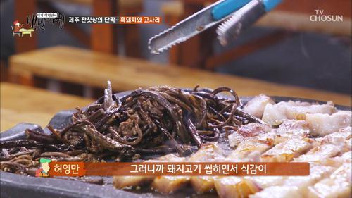 군침 도는 '흑돼지 고사리 구이' 味친 조합..!