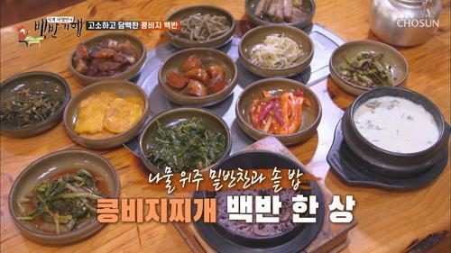 솥 밥과 콩비지찌개♨ 한상 가득 푸짐한 시골 밥상^^
