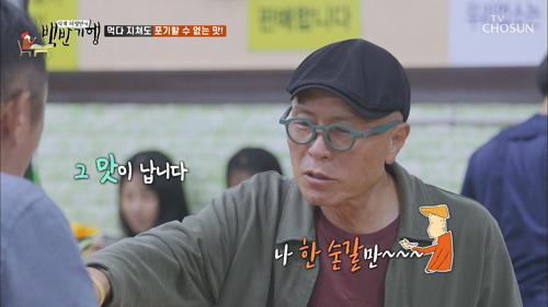 된장국 밥 vs 물김치 밥, 꽉 찼던 속이 쑥↓↓ (시원)
