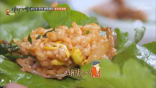 보리밥 쌈의 매력♡ 포기 할 수 없는 이 맛
