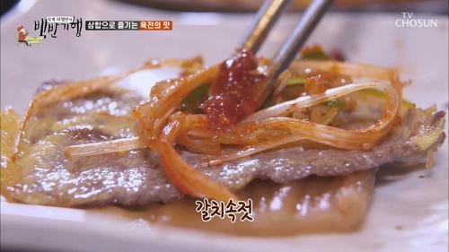 삼합으로 즐기는 '육전' 말이 필요 없는 맛^^
