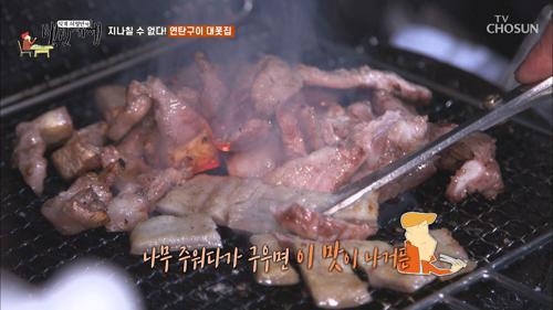 【돼지고기 연탄구이】맛있게 해주쇼~잉! #구수한 사투리