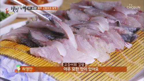 잡자마자 죽는 생선 ㅠㅠ '고등어회'는 제주의 특권