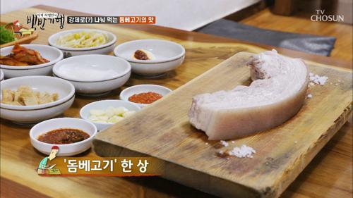 테이블마다 다른 고기의 맛?? 개인 입맛 맞춤형 돔베고기