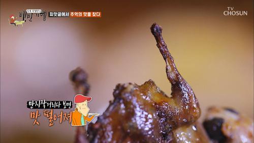 닭을 농축해 놓은 맛?? 참새구이 맛에 눈뜬 이현우ㅋㅋㅋ