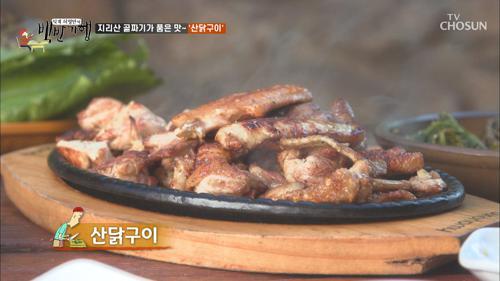 지리산 골짜기까지 오게 하는 '산닭구이'의 맛 ♥_♥