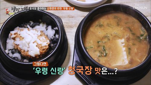 청국장 원샷 : ) 신현준이 반한 '우렁 신랑'