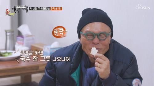 젓갈+ 겉절이와 곁들여 먹는 국수의 맛 (Feat. 국수 꼬랭이)