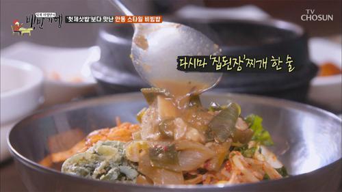 뭐라 표현할 길이 없는 ⟡특별한⟡ 된장찌개와 비빔밥