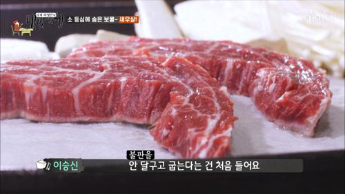 ☆소 새우살 구이★ 소 등심에 숨은 보물~