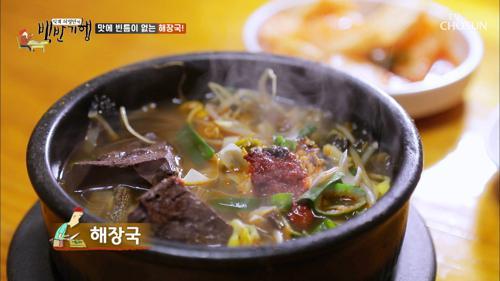 국물 투명 '선지해장국'에 김장김치가 일품 ★_★