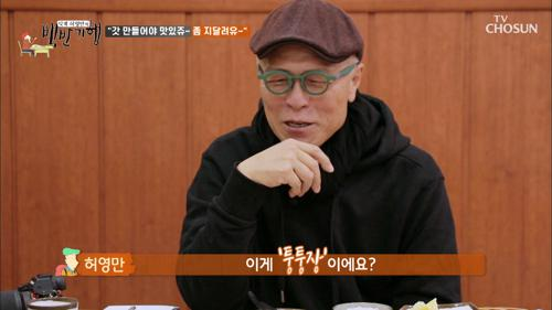 '6,000평' 농사짓는 맛집! ❛퉁퉁장(?)정식❜