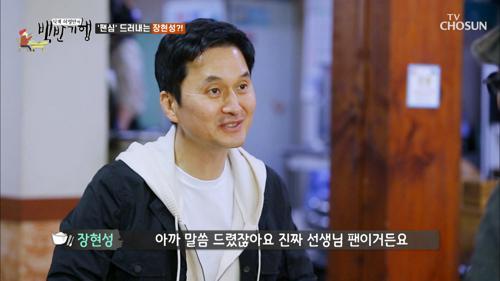 장현성의 수줍은 부탁 😍 열혈 팬 인증!