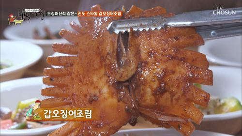 진도 스타일 '갑오징어 조림' 달달한 맛 ⁎ᵕᴗᵕ⁎