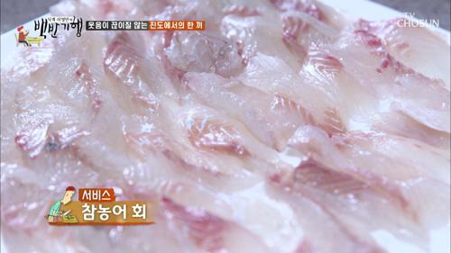 ☆서비스 참농어 회★ 메인은 '보리 순 간재미 애국'♨