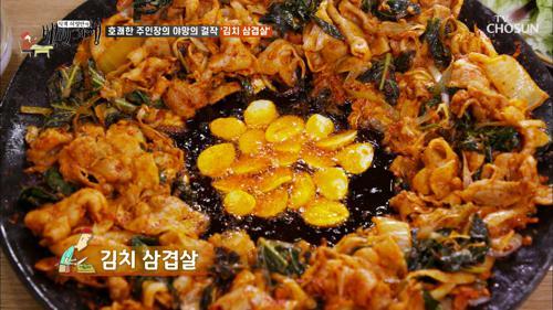 ❀꽃방석❀ 김치 삼겹살 야단 맞으며 먹어야 되는(?)