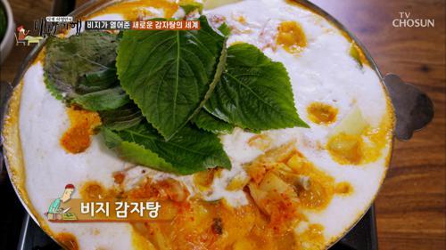✰NEW 감자탕 세계✰ 요물인 비.지.감자탕 (신기)