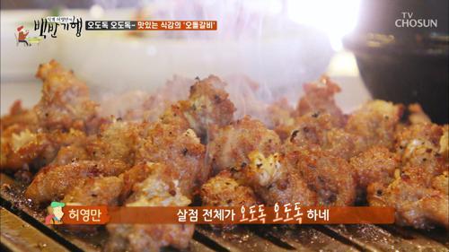 오도독 식감 살린 '오돌갈비' 맛은? 기름기 ∾자르르∾