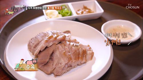 허영만이 반한 ɛ들기름 막국수 + 수육ɜ 조합 (ft.물김치)