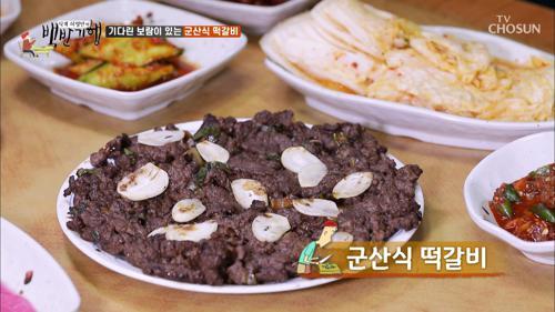 〔설깃살+갈빗살〕 군산식 떡갈비♨ ft.부추 무침