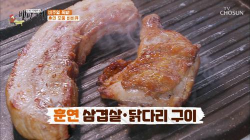 육즙 폭발 『훈연 모둠 바비큐』 삼겹살&닭다리