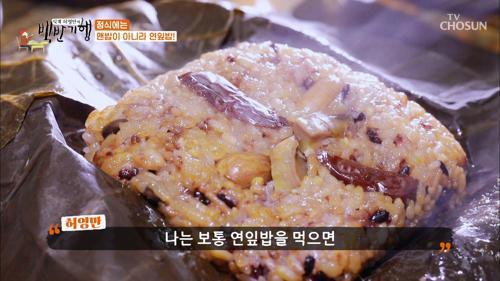 향으로 즐기는 ❀연잎밥❀ 정식 (ft. 양념 고추장)