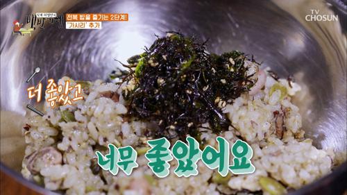 ☆최고급 영양밥☆ 잃어버린 식욕도 돌아오는 『전복 밥』