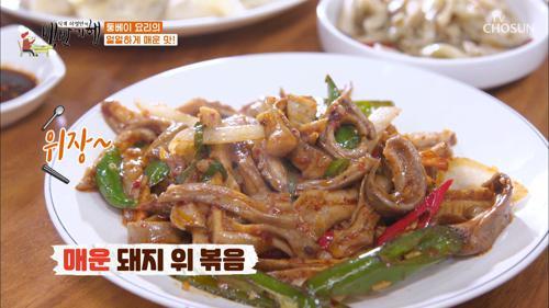 【돼지 위 볶음·마라두부】 중국 본토의 맛~!