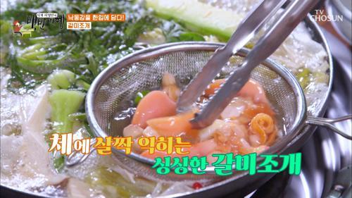 선홍색 발간 자태 자랑하는 '갈미조개 샤부샤부'