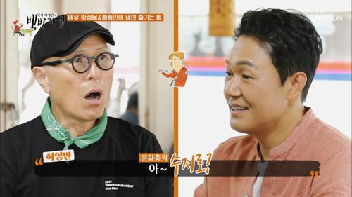 (충격) 물냉면을 안주로 즐기는 박성웅&황정민