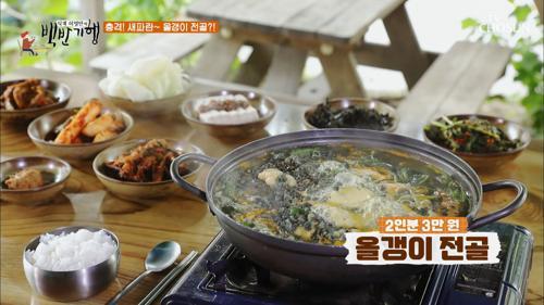(감탄) 박성웅이 단골 인증한 ❛올갱이 전골❜