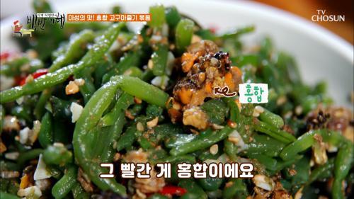 '홍합 고구마 줄기 볶음' 반찬으로 밥 2그릇 뚝딱!
