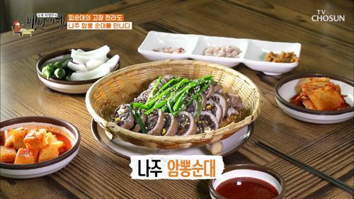 돼지 막창으로 만든 전남의 향토 음식 ◐ 암뽕순대 ◑