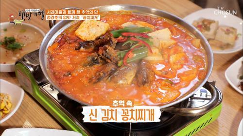 정경호의 입맛 저격 🐟신 김치 꽁치찌개🐟