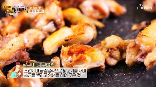 조선시대에도 먹던 ✲닭구이 계구✱