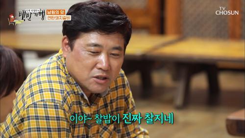 """""""찰밥 무봐라~"""" 찰밥 하나에 애정 뚝뚝😍"""