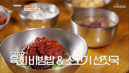 목 넘김이 부드러운~ 진주 「육회비빔밥」