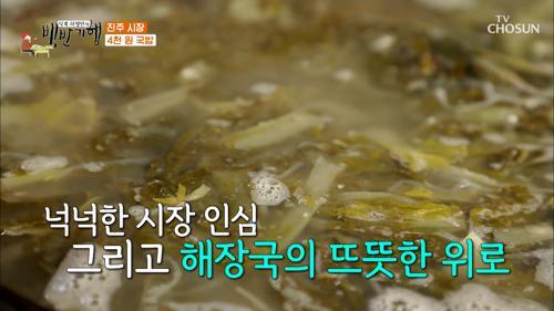 넉넉한 인심에 힘나는 '장어국밥 · 선지국밥'