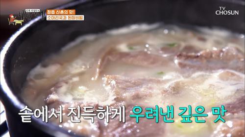 우와~♥ 진한 소머리국 맛에 감탄사 절로~