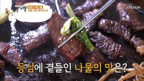 꿀팁 TIP! 소고기와 함께 구우면 맛있는 나물들
