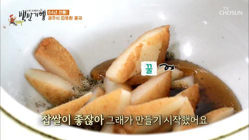 찹쌀 도넛이 들어간 경주식 「따뜻한 콩국」