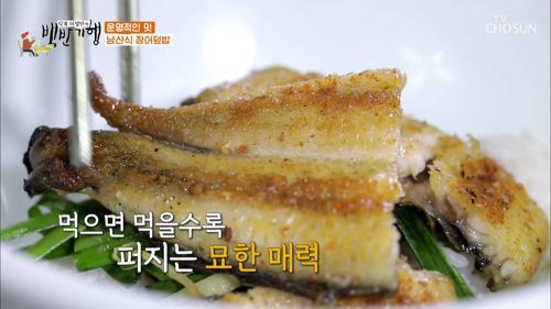 이것은?!! 운명적인 맛! 먹었노라 감동의 맛 '장어덮밥'