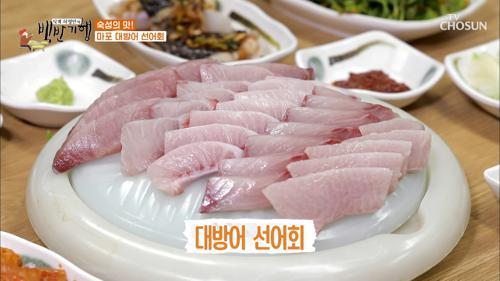 「대방어 선어회」 살이 올라 윤기가 촤르르~