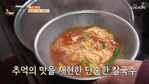 마지막 화룡점정 뜨끈+얼큰한 '얼큰이 칼국수' TV CHOSUN 20210108 방송