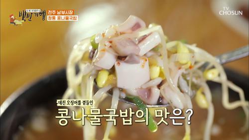 멋과 맛이 있는 전주의 정통 『콩나물 국밥』 TV CHOSUN 20210115 방송