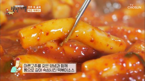 1등 간식★ 매일 직접 뽑는 떡으로 만든 '매콤한 떡볶이' TV CHOSUN 20210115 방송