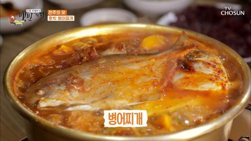 병어와 호박의 조화가 기대되는 🐟병어찌개🐟 TV CHOSUN 20210115 방송