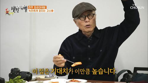 이것이 전주 순댓국밥 반찬 클라스~! TV CHOSUN 20210115 방송