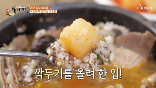 누린내가 없는 얼큰한 전주 ◇막창피순대국밥◇ TV CHOSUN 20210115 방송
